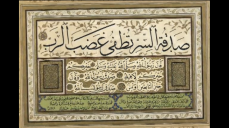Plaque written in Arabic.